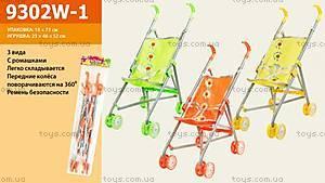 Летняя кукольная коляска «Ромашки», 9302W-1