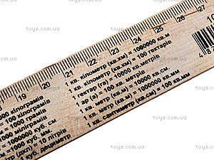Линейка деревянная с таблицей умножения, 103047, фото