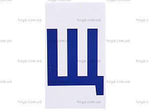 Раздаточный материал для уроков «Буквы», 13106039У, купить