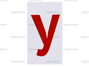 Раздаточный материал для уроков «Буквы», 13106039У, фото
