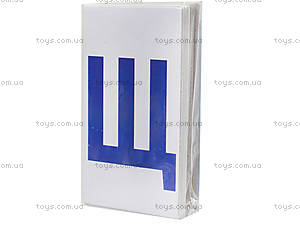 Раздаточный материал для уроков «Буквы», 13106039У, отзывы