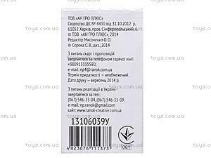 Раздаточный материал для уроков «Буквы», 13106039У, цена