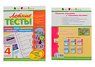 Тетрадь «Летние тесты:Скоро 4 класс», НШ10403Р