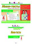 Мини-тесты. Русский язык. Скоро 4 класс, НШ10513Р