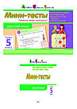 Мини-тесты. Русский язык. Скоро 5 класс, НШ10512Р, фото