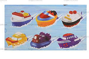 Заводная игрушка «Лодка», 632122, магазин игрушек