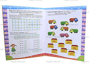 Книга «Логические игры для детей 6-7 лет», Р350002Р, купить