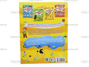 Книга «Логические игры для детей 6-7 лет», Р350002Р, фото