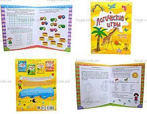 Книга «Логические игры для детей 6-7 лет», Р350002Р