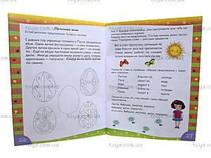 Книга «Логические игры для детей 6-7 лет», Р350002Р, отзывы