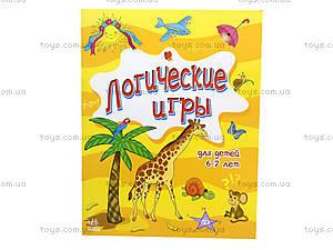 Книга «Логические игры для детей 6-7 лет», Р350002Р, цена