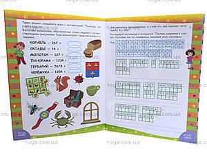 Книга «Логические игры для детей 8-9 лет», Р350003Р, купить