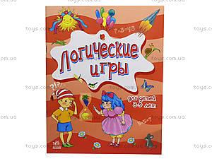 Книга «Логические игры для детей 8-9 лет», Р350003Р, фото