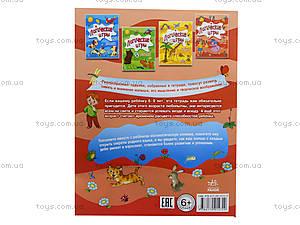 Книга «Логические игры для детей 8-9 лет», Р350003Р, отзывы