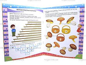 Книга «Логические игры для детей 8-9 лет», Р350003Р, цена