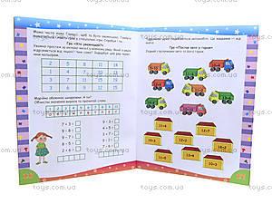 Книга «Логические игры», детям 6-7 лет, Р350006У, купить