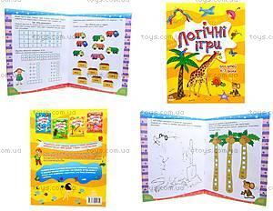 Книга «Логические игры», детям 6-7 лет, Р350006У