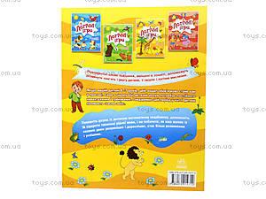 Книга «Логические игры», детям 6-7 лет, Р350006У, отзывы