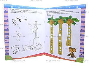 Книга «Логические игры», детям 6-7 лет, Р350006У, цена
