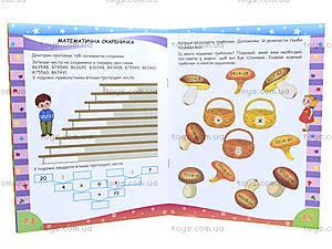 Книга «Логические игры», детям 8-9 лет, Р350001У, купить