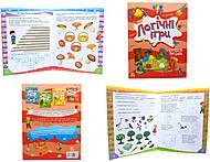 Книга «Логические игры», детям 8-9 лет, Р350001У