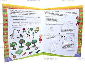 Книга «Логические игры», детям 8-9 лет, Р350001У, отзывы