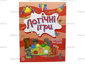 Книга «Логические игры», детям 8-9 лет, Р350001У, цена