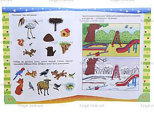 Книга «Логические игры для младших дошкольников», Р350007Р, купить