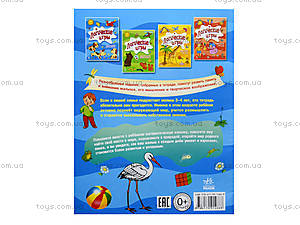 Книга «Логические игры для младших дошкольников», Р350007Р, фото