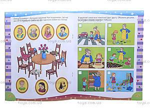 Книга «Логические игры для младших дошкольников», Р350007Р, цена