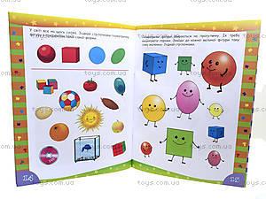 Логические игры для младших дошкольников, Р350005У, купить