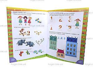 Логические игры для младших дошкольников, Р350005У, фото