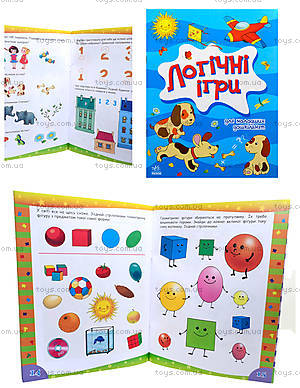 Логические игры для младших дошкольников, Р350005У