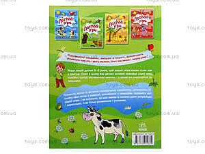 Книга «Логические игры», для дошкольников, Р350004У, фото