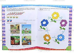 Книга «Логические игры для старших дошкольников», Р350008Р, купить