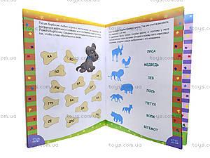 Книга «Логические игры для старших дошкольников», Р350008Р, фото