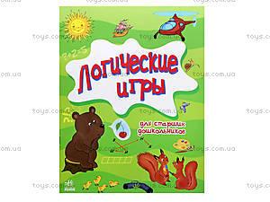 Книга «Логические игры для старших дошкольников», Р350008Р, цена