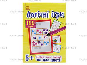 Логические игры на планшете «100 заданий», Л513004У, отзывы