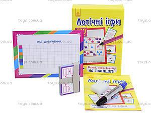 Логические игры на планшете «100 заданий», Л513004У, цена