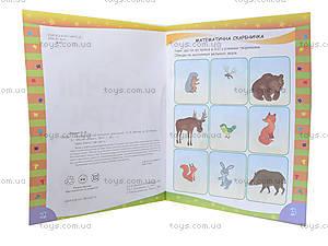 Логические игры для дошкольников, украинский язык, Л513002У, купить