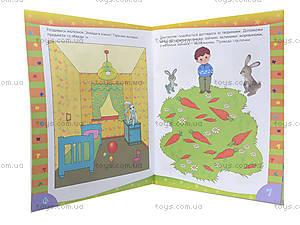 Логические игры для дошкольников, украинский язык, Л513002У, фото