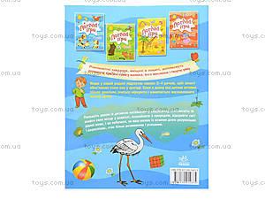 Логические игры для дошкольников, украинский язык, Л513002У, цена