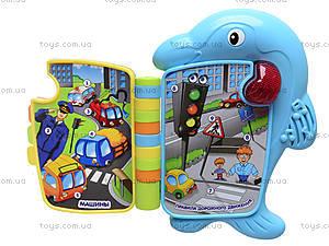 Книжка-игрушка «Обучающий дельфин», 7380, детские игрушки