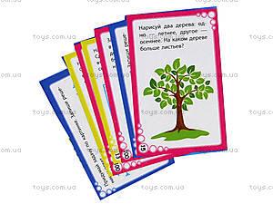 Логические игры для детей, синий выпуск, Л513001Р, купить