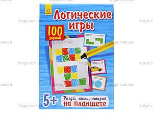 Логические игры для детей, синий выпуск, Л513001Р, фото