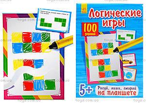 Логические игры для детей, синий выпуск, Л513001Р