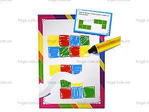 Логические игры для детей, синий выпуск, Л513001Р, цена