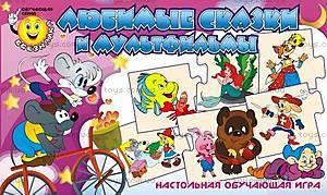 Логический пазл «Любимые сказки и мультфильмы», 20482