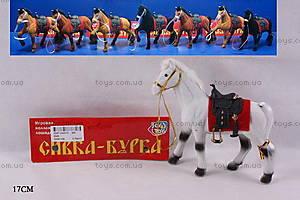 Лошадь детская велюровая «Сивка-Бурка», 2545
