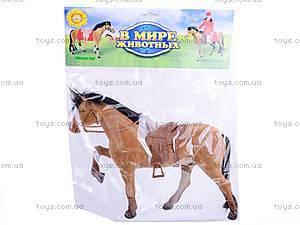 Лошадка игрушечная «В мире животных», 316, toys.com.ua
